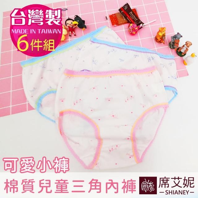 【SHIANEY 席艾妮】女童 MIT舒適 可愛小褲款 棉質三角內褲 S/M/L 台灣製造(6件組)