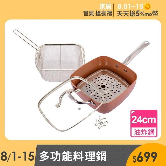 【ENNE】美國熱銷多功能料理鍋組24公分-電磁爐適用(附鍋蓋+炸網+蒸架/不沾/油炸鍋)