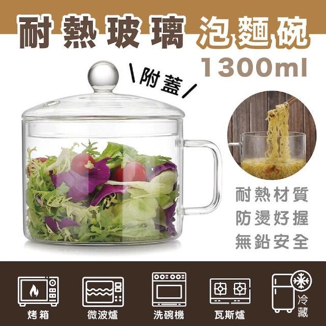 【CAXXA】1300ML耐熱玻璃碗沙拉碗泡麵碗附蓋子 微波爐冷藏適用(泡麵碗/沙拉碗/玻璃碗/水果碗)