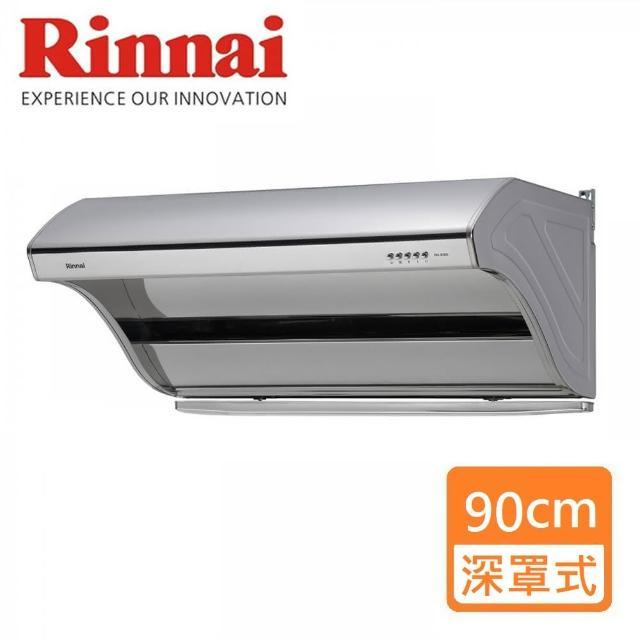 【林內】RH-9190_深罩式高速馬達排油煙機_90cm(北北基含基本安裝)