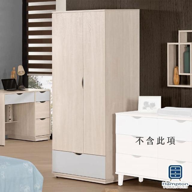 【Hampton 漢汀堡】奧托2.5尺衣櫥(一般地區運費/衣櫥/衣櫃)