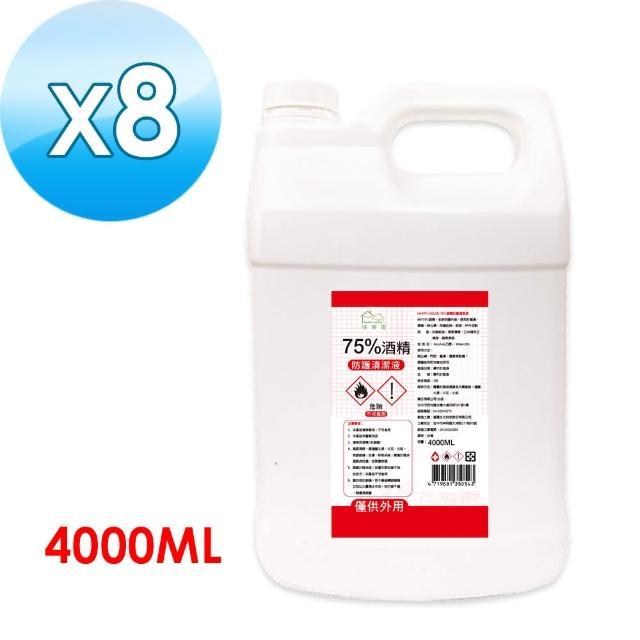 【HAPPY HOUSE】75%酒精防護清潔液4000ML_8瓶(環境清潔)