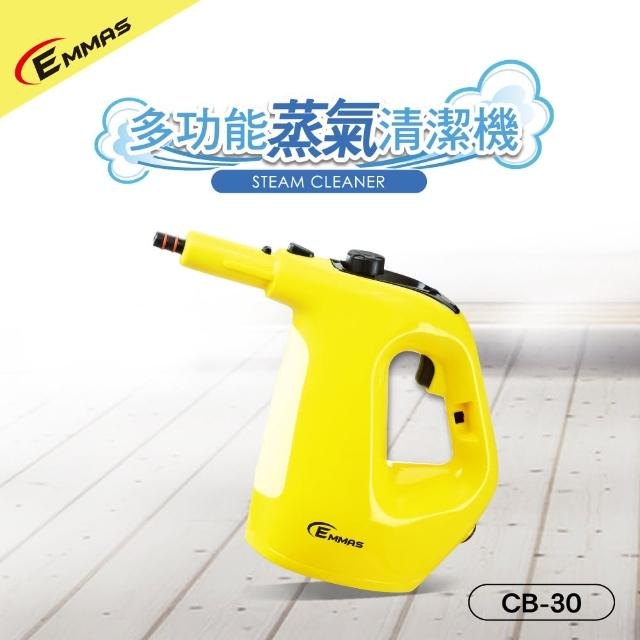【EMMAS】多功能手持式蒸氣清潔機 CB-30