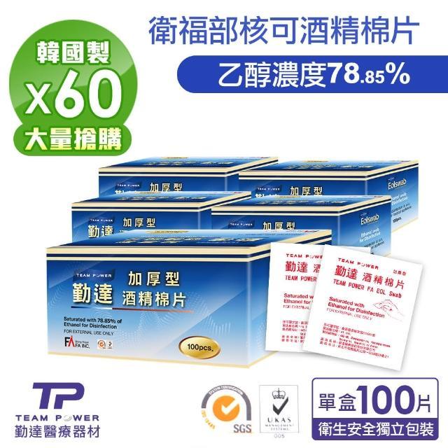 【TEAMPOWER 勤達】酒精消毒棉片78%加厚款一般型-60盒組-Y51(居家殺菌消毒、醫療消毒、飾品消毒)