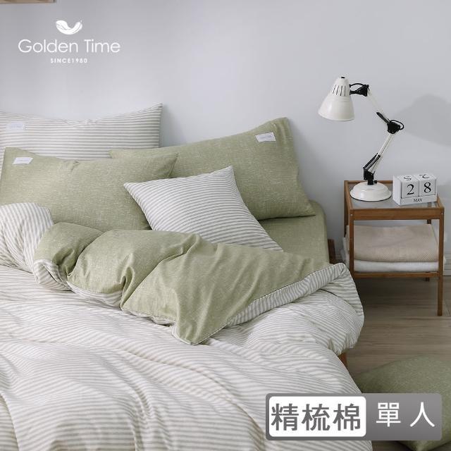 【GOLDEN-TIME】200織精梳棉兩用被床包組-恣意簡約(草綠-單人)