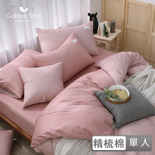 【GOLDEN-TIME】200織精梳棉被套床包組-澄澈簡約(磚紅-單人)