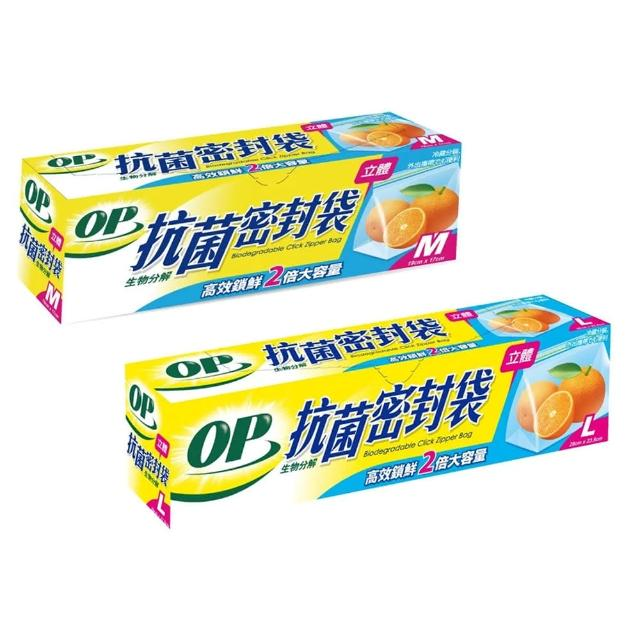【OP】2盒售 生物抗菌 立體密封袋 M / L(保鮮袋 儲物袋 保鮮防潮 夾鏈袋 食品級)