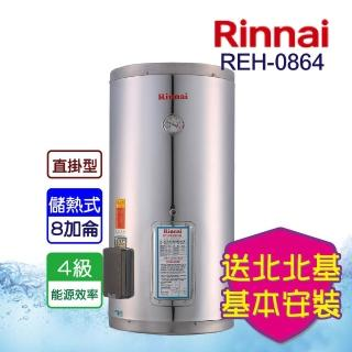 【林內】REH-0864_8加侖電熱水器_不鏽鋼內膽(北北基含基本安裝)
