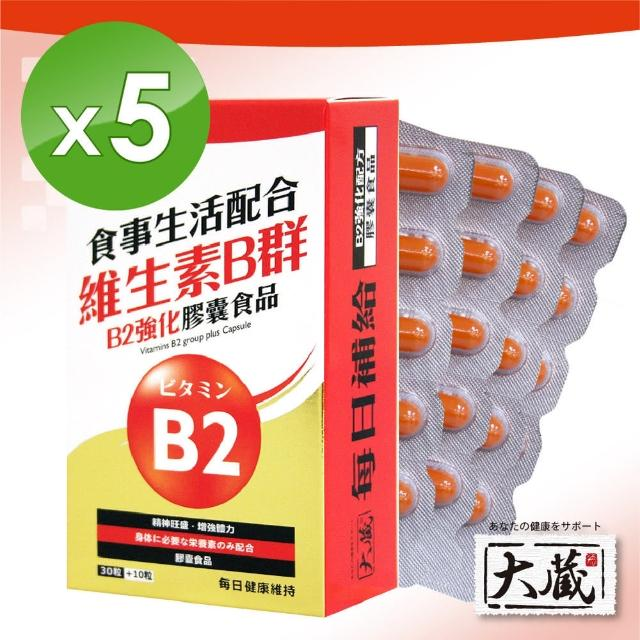 【Okura 大藏】全新升級新包裝 維生素B群B2強化配方*5入組(30+10粒/盒)