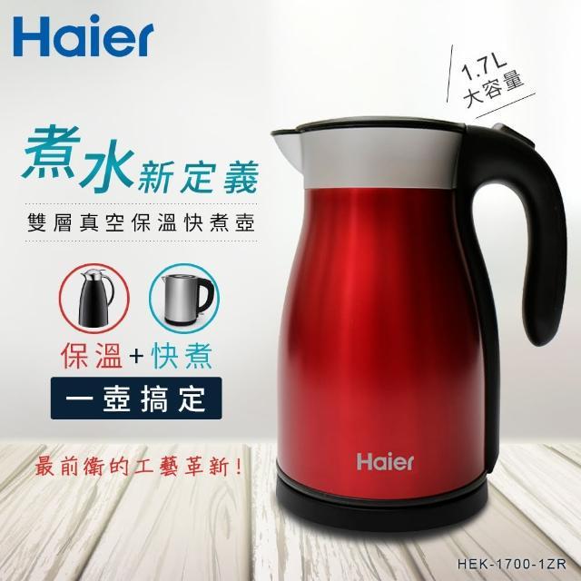 【Haier 海爾】雙層真空保溫型快煮壺 紅(HEK-1700-1ZR)