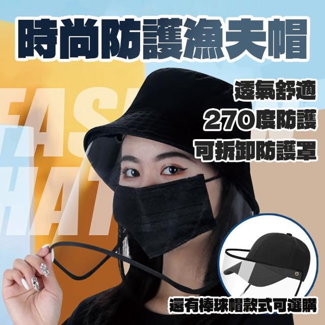【防疫新生活】可拆卸防護帽多款選擇(帽子)