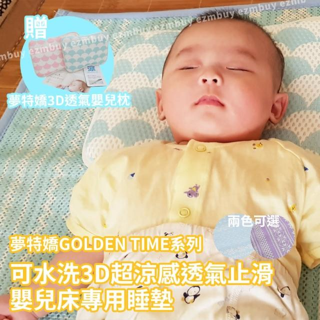 【MONTAGUT 夢特嬌】GOLDEN TIME系列3D超涼感透氣止滑睡墊(加贈夢特嬌3D透氣嬰兒枕)
