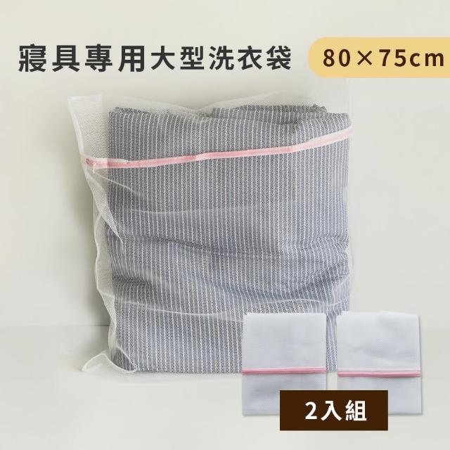 【絲薇諾】寢具專用大型洗衣袋-80×75cm 方型網格(2入)