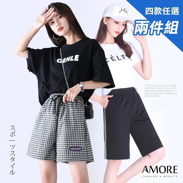 【Amore】超值兩件組-多款夏日必備休閒百搭短褲(四款任選-超值兩件組)