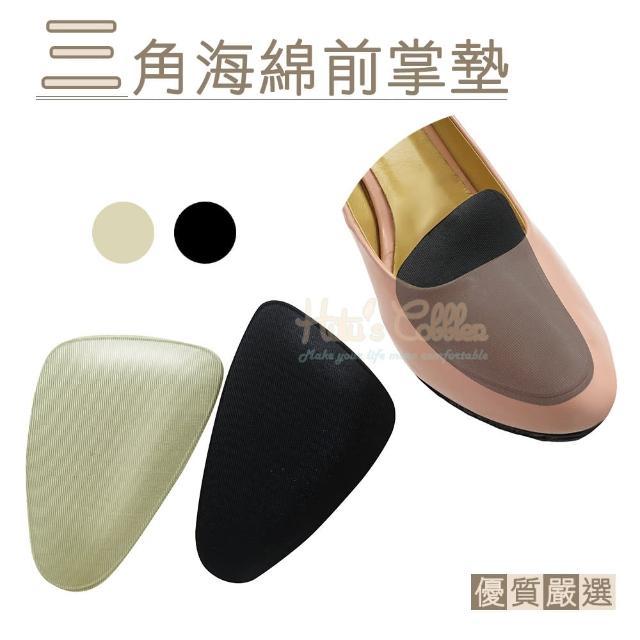 【糊塗鞋匠】D37 三角海綿前掌墊(5雙)