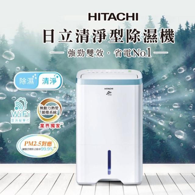 【HITACHI 日立】10公升清淨型除濕機/1級能效(RD-200HH)