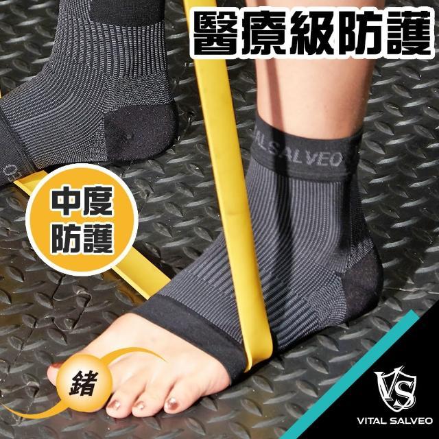 【Vital Salveo 紗比優】機能鍺運動護腳踝-輕薄款一雙入(遠紅外線運動透氣壓縮護踝套-台灣製造)