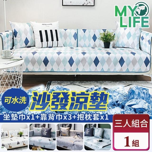【MY LIFE 漫遊生活】可水洗舒涼感沙發套-三人套組(三人座墊套+靠背巾3入+抱枕套)