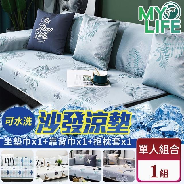 【MY LIFE 漫遊生活】可水洗舒涼感沙發套-單人套組(單人座墊套+靠背巾+抱枕套)