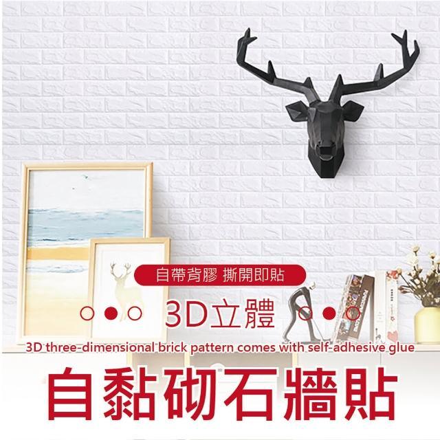 【團購世界】新3D立體自黏砌石泡棉牆貼6入組(厚度5mm)