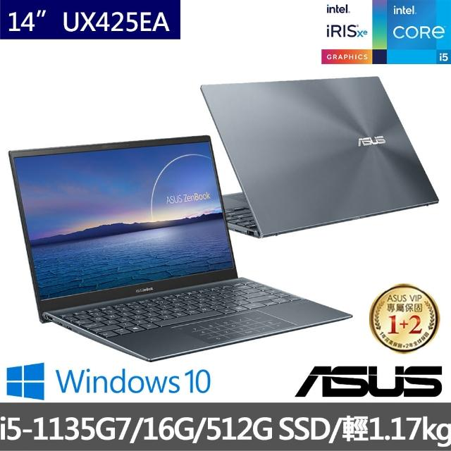 【ASUS送65W充電器組】ZenBook UX425EA 14吋輕薄筆電(i5-1135G7/16G/512G PCIE SSD/W10)