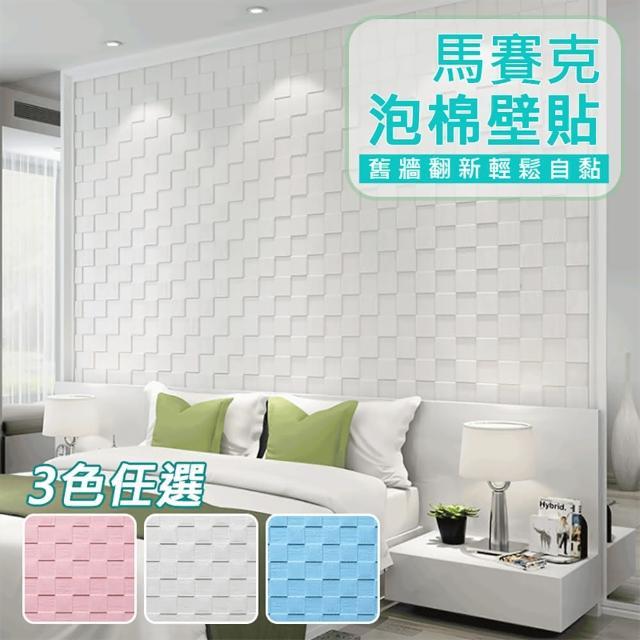 【團購世界】3D立體馬賽克造型泡棉壁貼12入組(尺寸60x60cm)