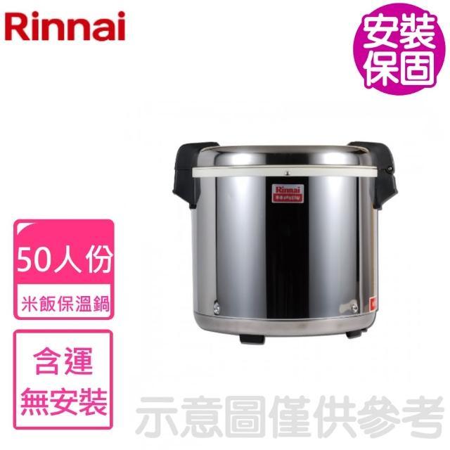 【林內】50人份保溫鍋-米飯專用(RW-50S)