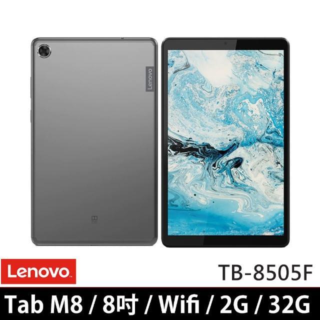 【Lenovo】Tab M8 2G/32G 8吋 四核心平板電腦 TB-8505F(送皮套+保貼等好禮)