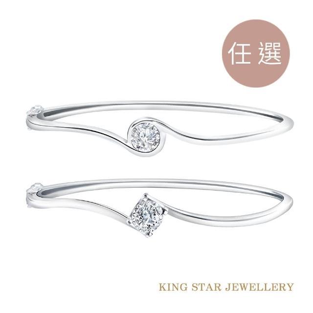 【King Star】30分 D SI2 3 Excellent極優 八心八箭 白K金 鑽石手鐲手環(2選1)