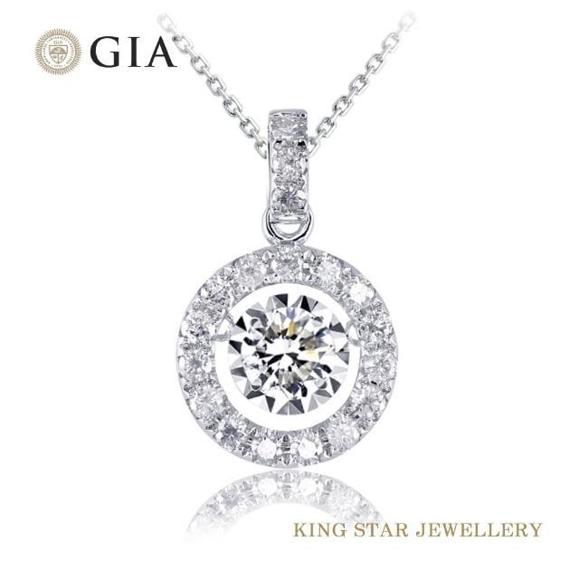 【King Star】GIA無螢光 閃耀50分18K金靈動鑽墜(D SI2 3Excellent極優 八心八箭)