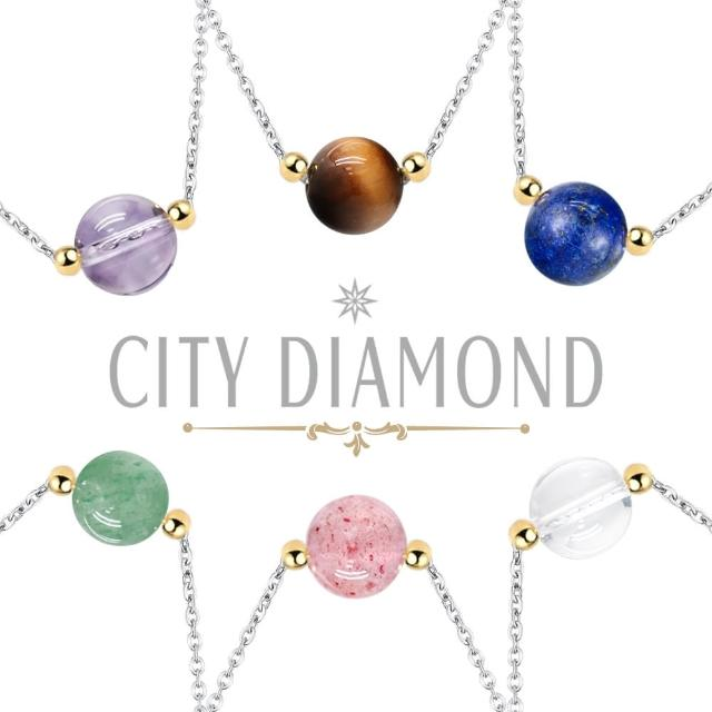 【City Diamond 引雅】水晶轉運珠 項鍊 紫水晶 虎眼石 青晶石 綠草莓 草莓晶 白水晶(手作設計系列)