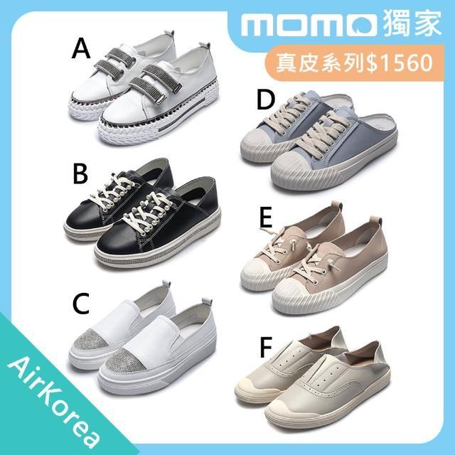 【AIRKOREA】正韓空運-真皮鞋多款式休閒鞋(多色)