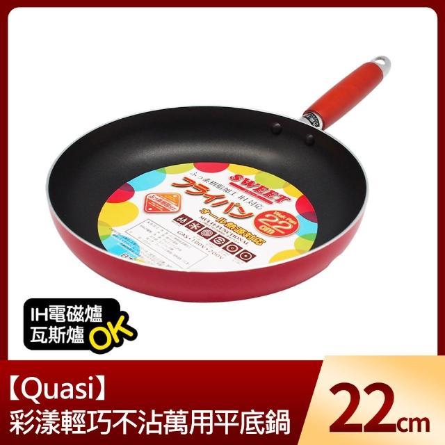 【Quasi】彩漾輕巧不沾萬用平底鍋22cm(IH電磁爐、瓦斯爐可用)