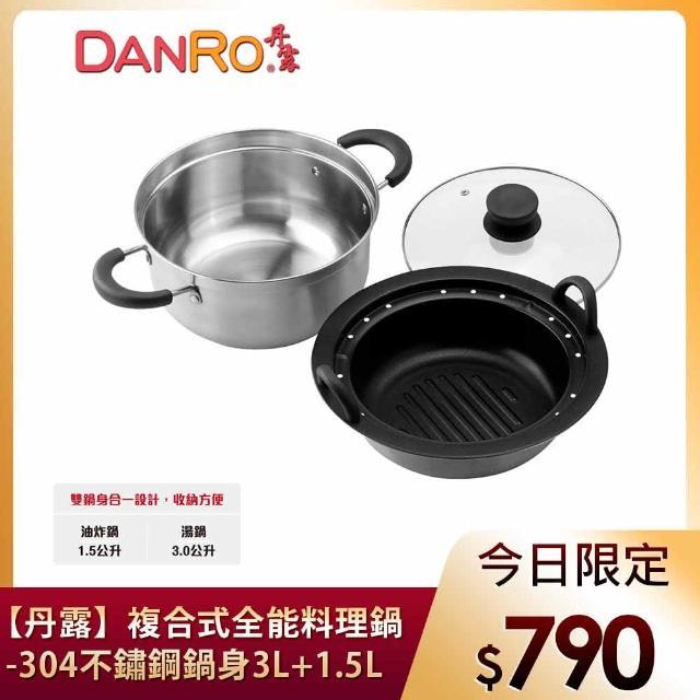 【丹露】複合式全能料理鍋-304不鏽鋼鍋身(S304-1530)