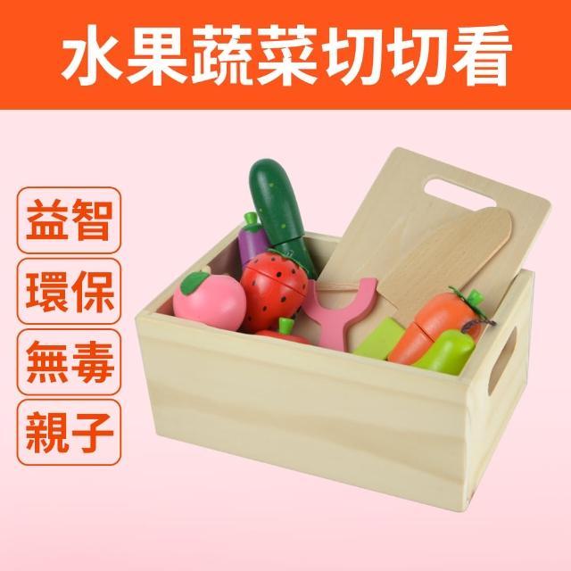 【生活King】水果蔬菜切切看(木製)