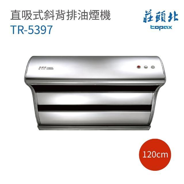 【莊頭北】TR-5397 直吸式斜背排油煙機 120cm 不含安裝(莊頭北排油煙機)