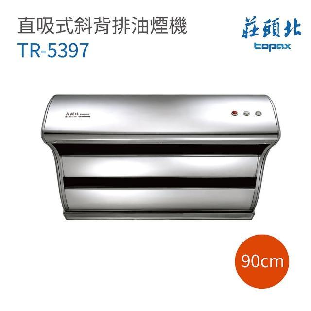 【莊頭北】TR-5397 直吸式斜背排油煙機 90cm 不含安裝(莊頭北排油煙機)