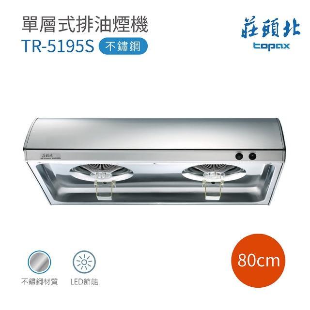 【莊頭北】TR-5195S 標準型 不鏽鋼單層式排油煙機 80cm 不含安裝(莊頭北排油煙機)