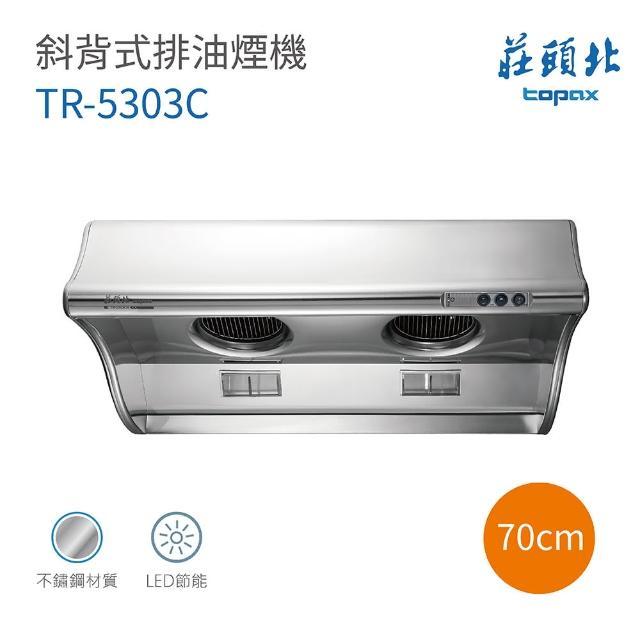 【莊頭北】TR-5303C 斜背式排油煙機 70cm 不含安裝(莊頭北排油煙機)