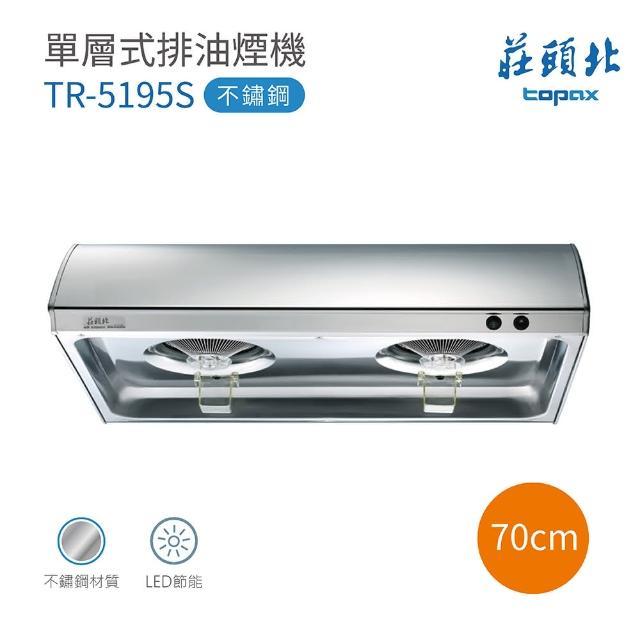【莊頭北】TR-5195S 標準型 不鏽鋼單層式排油煙機 70cm 不含安裝(莊頭北排油煙機)