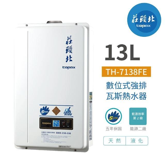 【莊頭北】TH-7138FE 數位式強排熱水器 13L 不含安裝(莊頭北數位熱水器)