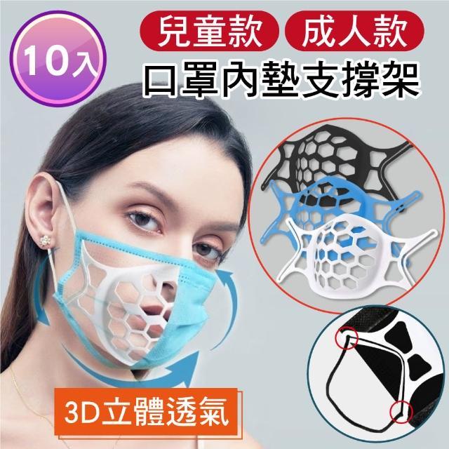 【新錸家居】3D立體矽膠口罩支架 成人/兒童任選-10入組(口罩防悶神器 內托墊 透氣 循環使用 防掉支撐架)