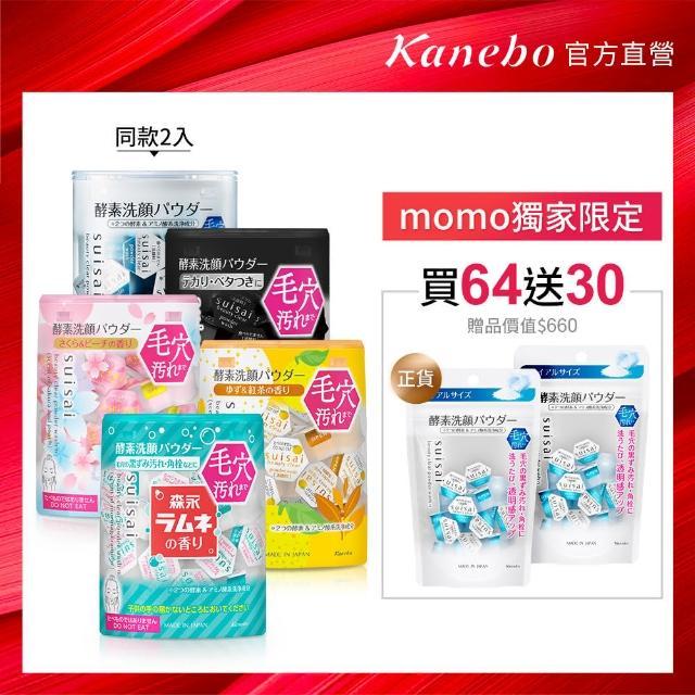 【Kanebo 佳麗寶】618限定 suisai黑炭泥淨透酵素粉新品買2送2組(酵素粉64顆+黑炭泥淨透酵素粉30顆)