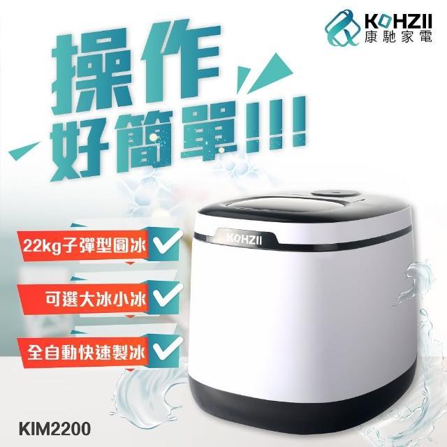 【KOHZII 康馳】大冰量全自動製冰機 KIM2200