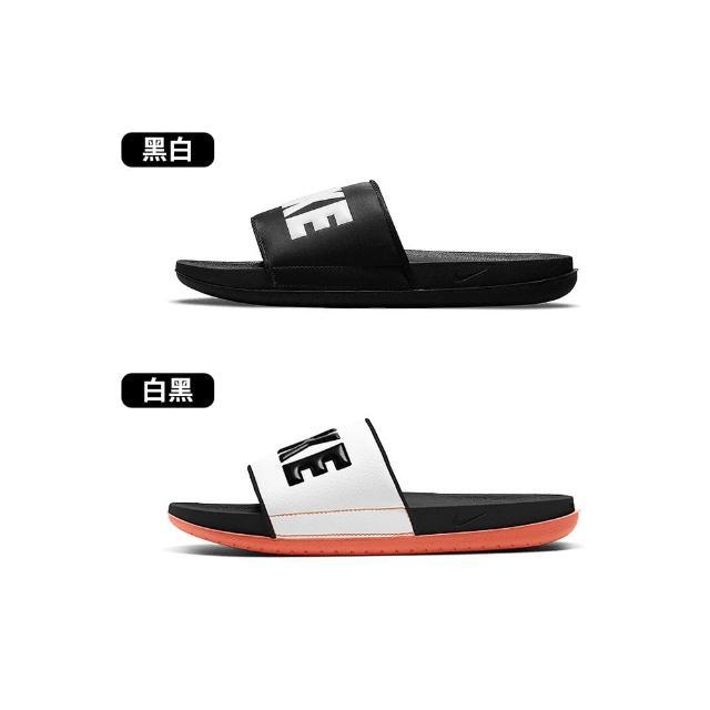 【NIKE 耐吉】Offcourt Slide 男女 黑白 二色 簡約 基本款 休閒 拖鞋 BQ4639-012 / BQ4639-101
