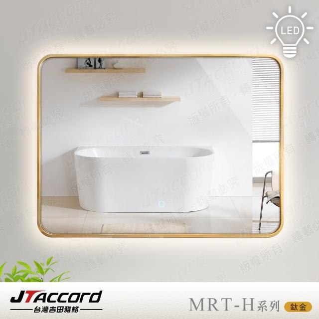 【JTAccord 台灣吉田】四方圓耐蝕環保鋁框LED燈鏡100x65cm(觸控式燈鏡)