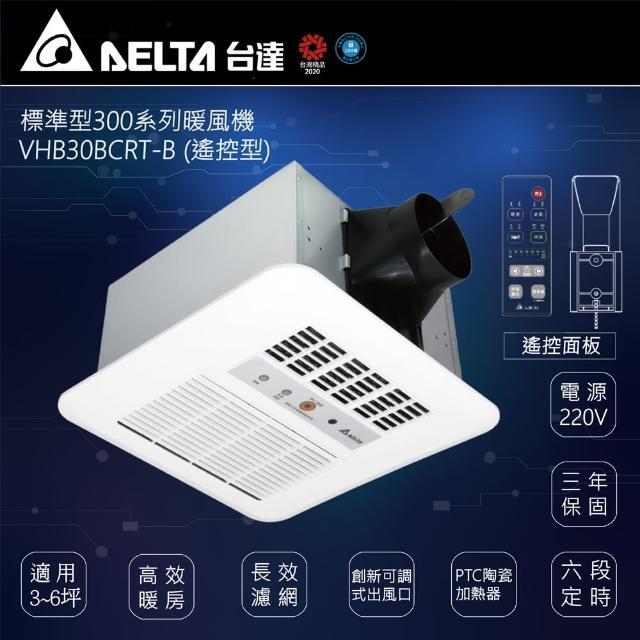 【台達電子】標準300 遙控固定風門110V多功能循環涼暖風扇 適用3~6坪數 型號:VHB30BCRT-B(台達暖風機)