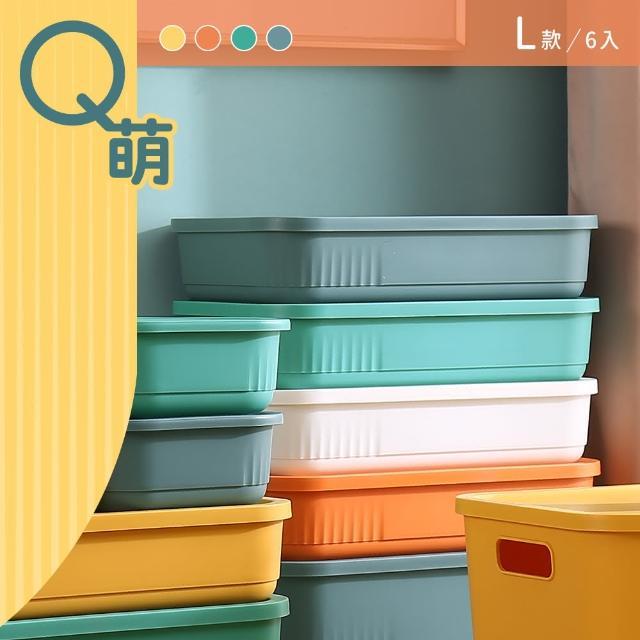 【dayneeds 日需百備】Q萌撞色系附蓋收納盒 L號 六入 四色可選(整理盒/雜物盒/零食盒)