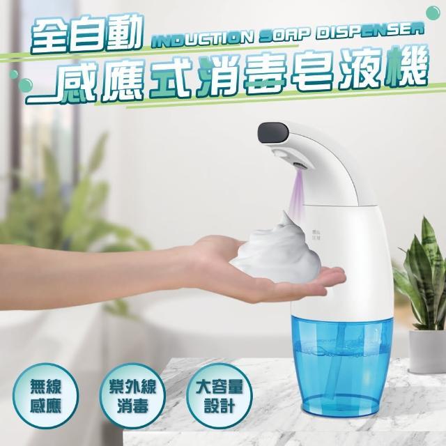 【☆防疫必備】智能感應紫外線消毒泡沫給皂機 泡泡洗手機