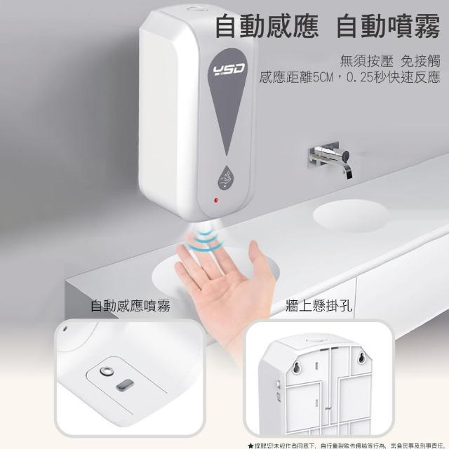 【家居543】掛壁式紅外線感應酒精消毒噴霧機(大容量1200ML)